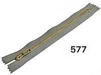 Молния металлическая джинсовая Светло серая с золотом 18см Тип5 автомат