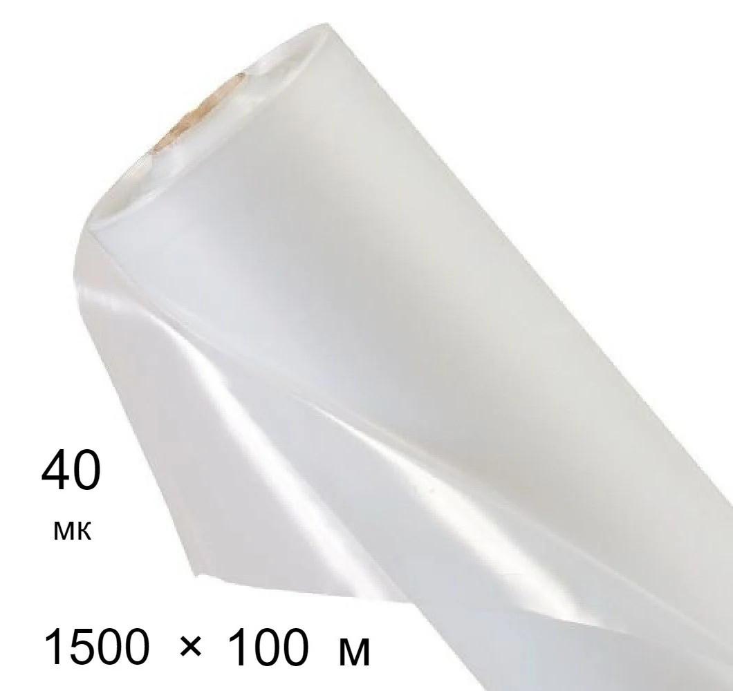 Пленка полиэтиленовая 40 мкм - 1500 мм × 100 м