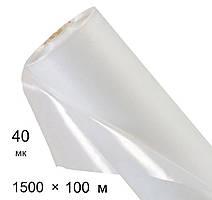 Плівка поліетиленова 40 мкм - 1500 мм × 200 м