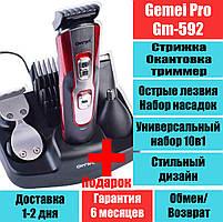 Машинка для стрижки волос и бороды, Gemei GM-592 беспроводная аккумуляторная 10 в 1 триммер с насадкам