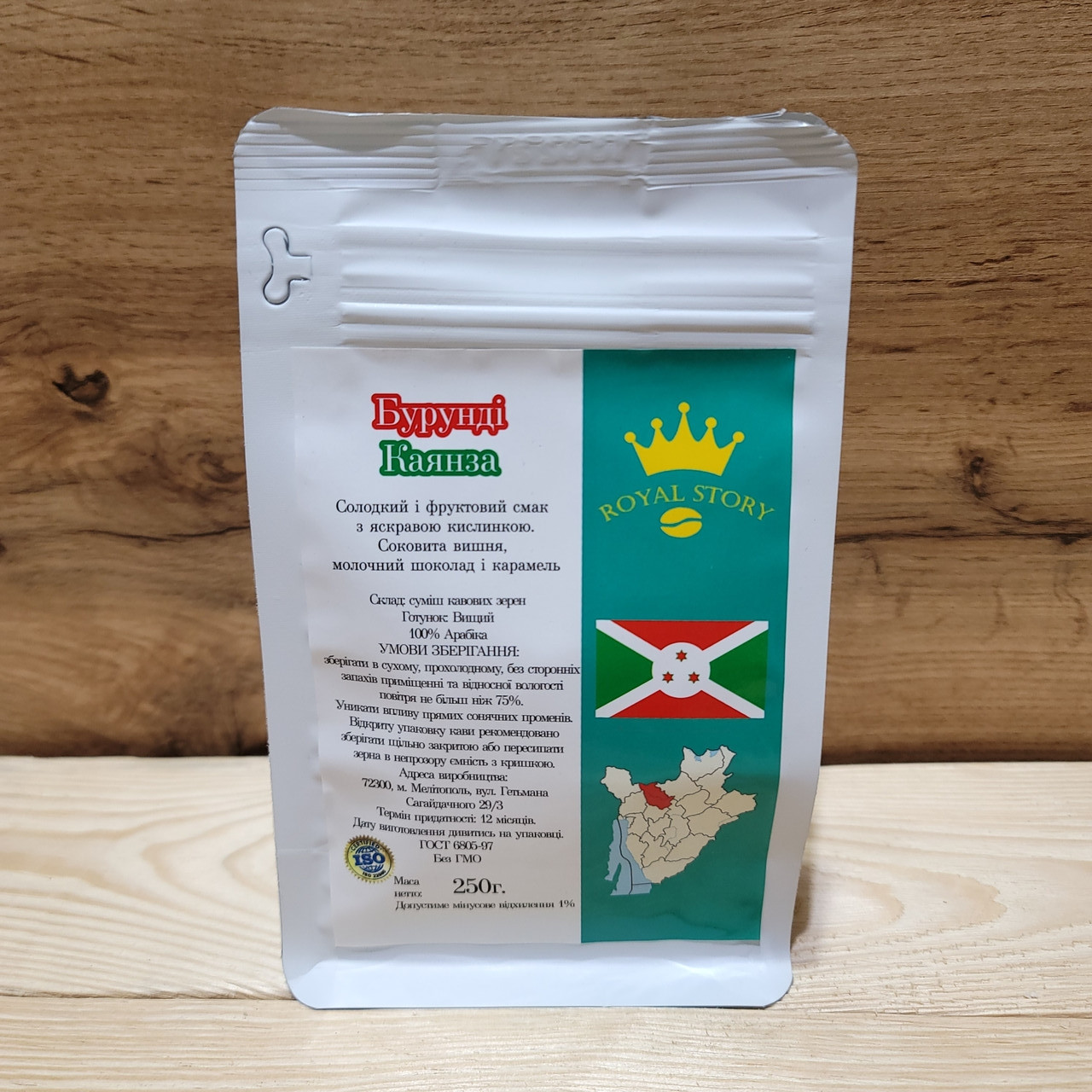 Кофе арабика в зернах Бурунди Kayanza 250г