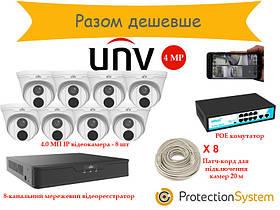 Комплект IP відеоспостереження  UniKit NVR 8cam 4MP