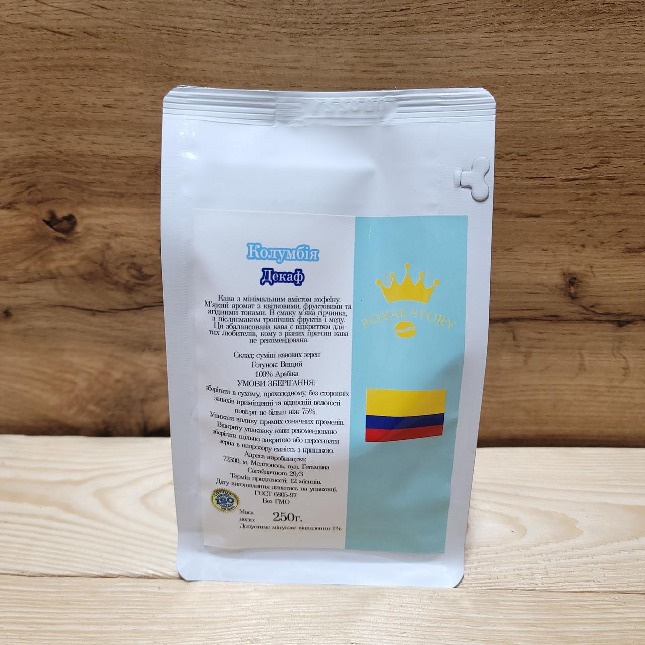 Кофе арабика в зернах Колумбия Decaf Supremo Medellin(без кофеина) 250г