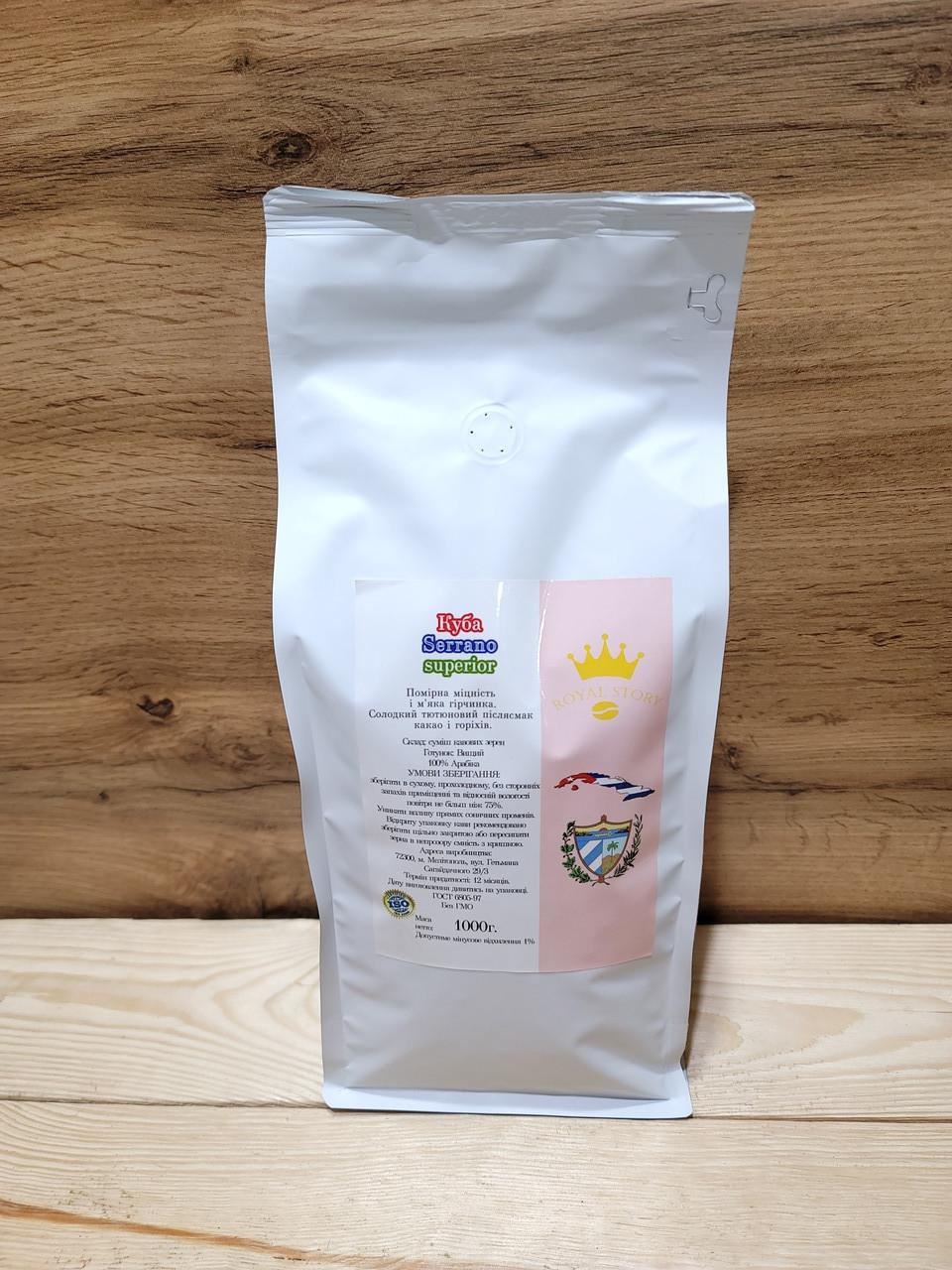 Кофе арабика в зернах Куба Serrano Superior 1кг