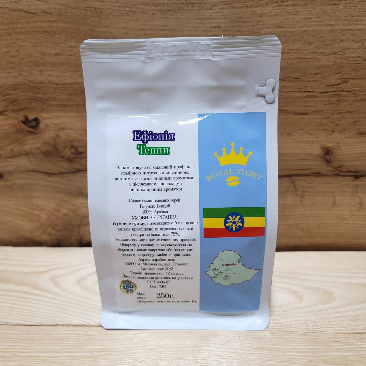 Кофе арабика в зернах Эфиопия Teppi  250г арабика