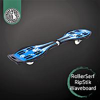 Роллерсерф Рипстик ВейвбордZELART Скейт двухколесный детский с LED-подсветкой 34 дюймаСиний (SK-02)