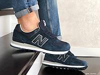 Мужские кроссовки New Balance 574 замшевые, темно синие, фото 1