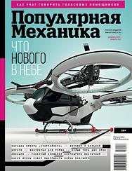 Популярная Механика журнал №12 декабрь 2020