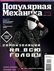 Популярная Механика журнал №1 (216) февраль 2021