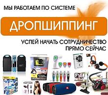 Дропшиппинг постачальник трендових товарів для магазинів prom.ua + вивантаження опт/дроп