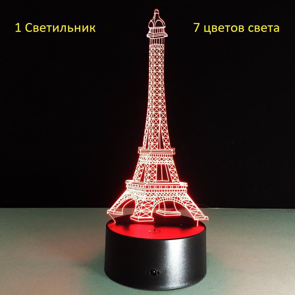 """3D Светильник, """"Эйфелева башня"""" Подарок любимой девушке на день рождения, Подарок любимой женщине"""