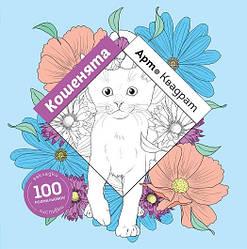 Книга Арт-квадрат. Кошенята. Автор - Флоранс Деллері (Жорж)