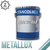 Фарба алкідна швидковисихаюча METALLUX напівматова Stancolac (Станколак)