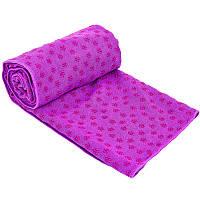 Полотенце для йоги (коврик для йоги) SP-Planeta FI-4938, Фиолетовый