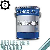Фарба для кольорових металів ГАЛЬВАНОЛ Stancolac (Станколак) 10кг