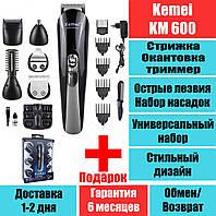 Машинка для стрижки волос Kemei KM 600 набор11 в 1 триммер машинка бритва универсальный комплект