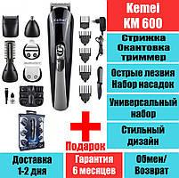 Машинка для стрижки волос Kemei KM 600 набор 11 в 1 триммер машинка бритва универсальный комплект