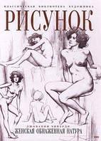 Книга: Рисунок. Женская обнажённая натура. Д. Чиварди