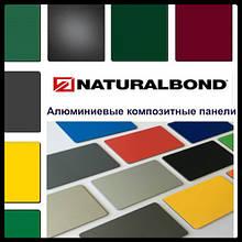 Алюмінієві композитні панелі NaturalBond