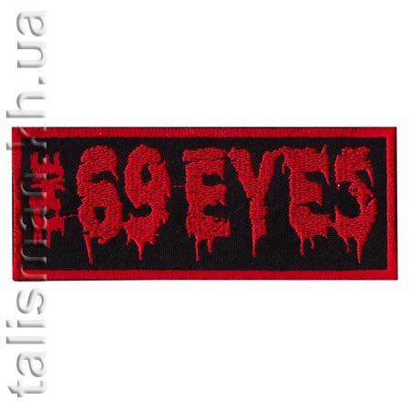 THE 69 EYES-2 (лого) - нашивка с вышивкой