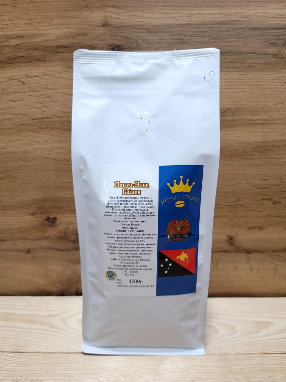 Кофе арабика в зернах арабика Попуа Новая Гвинея 1кг