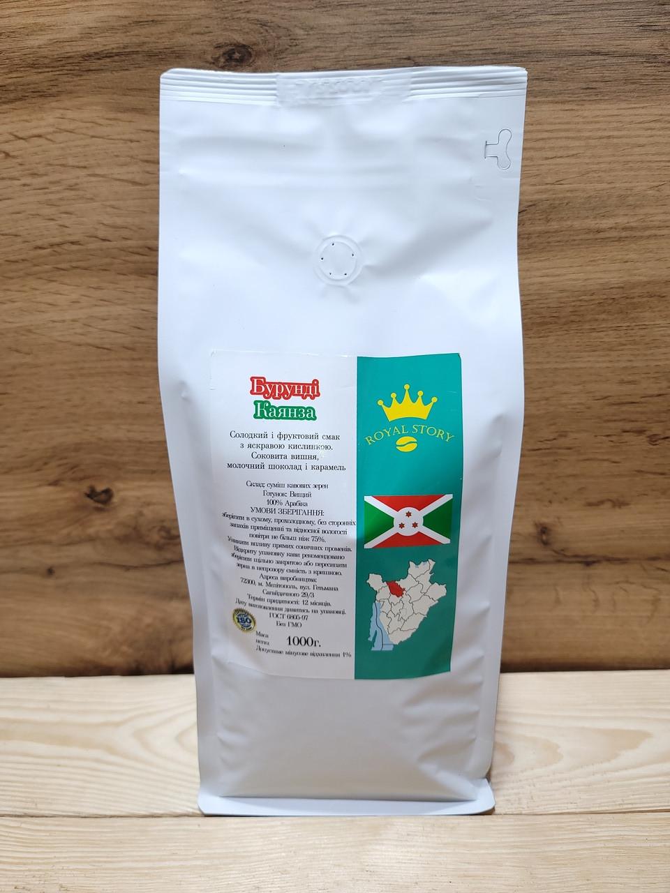 Кофе арабика в зернах Бурунди Kayanza 1кг
