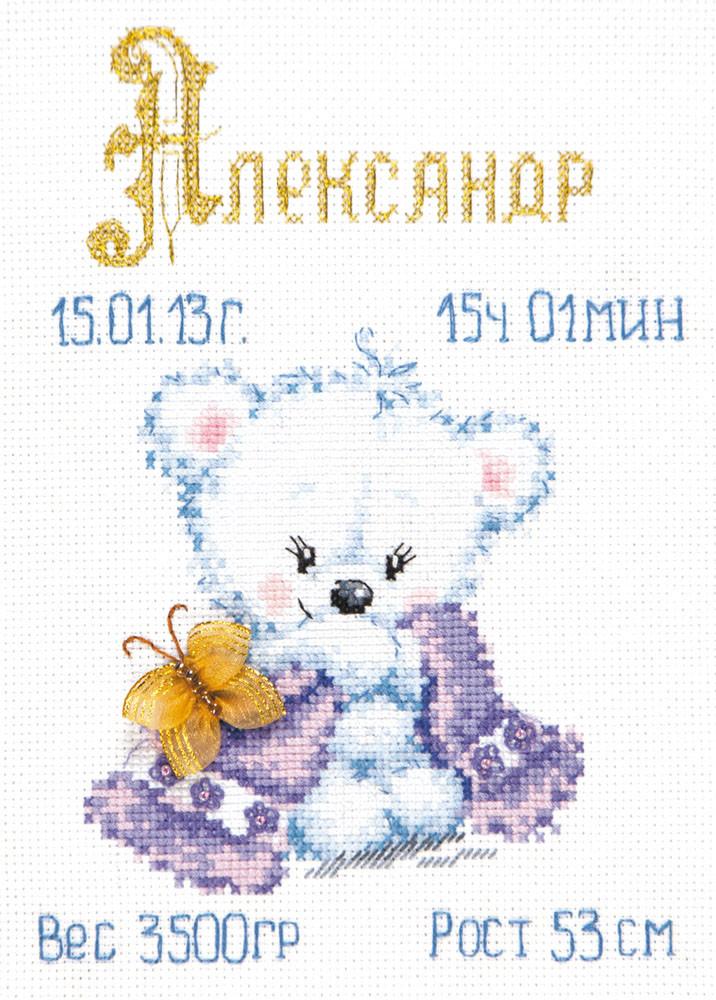 Набор для вышивания Чудесная игла Мой малыш! (80-03)