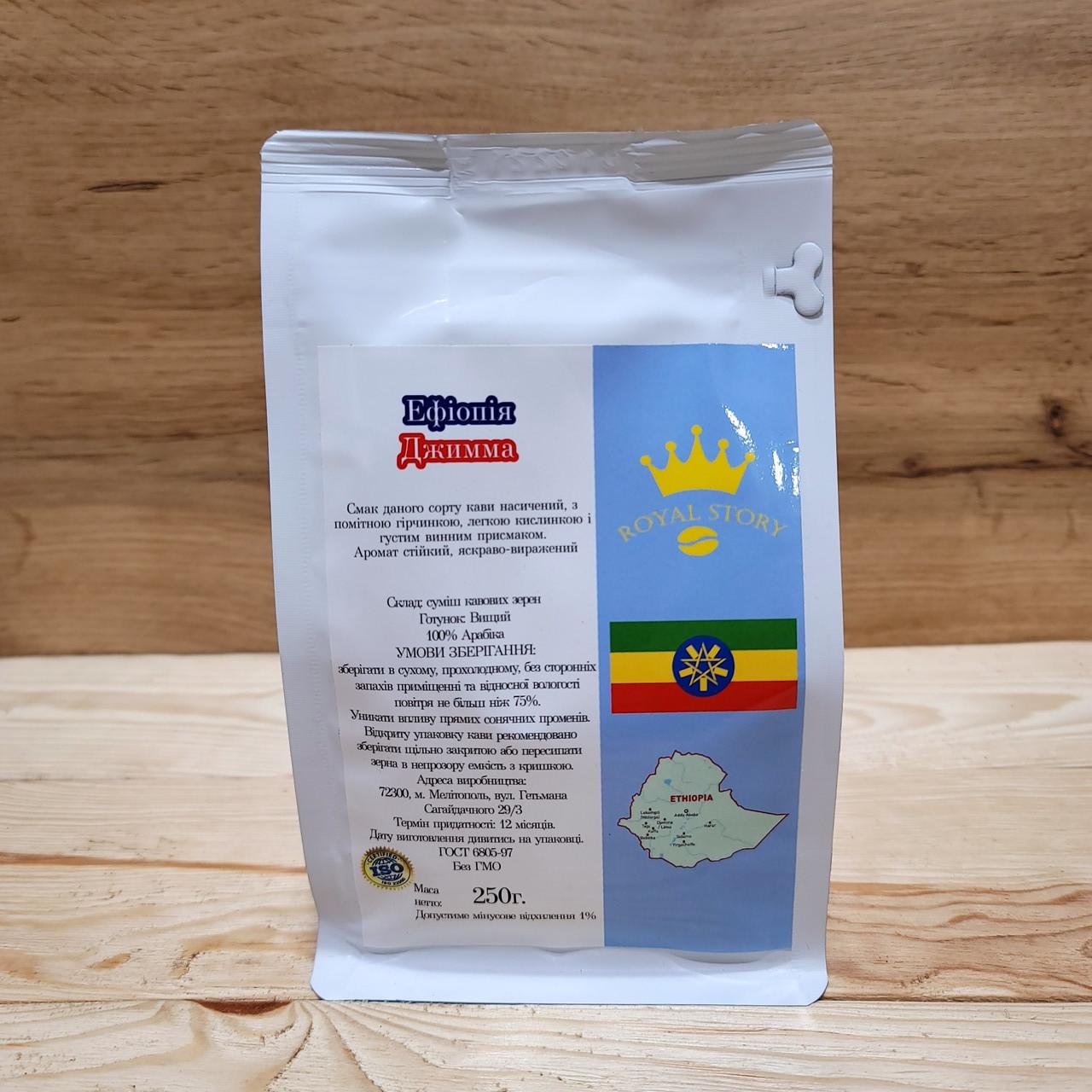 Кофе арабика в зернах Эфиопия Джимма 250г