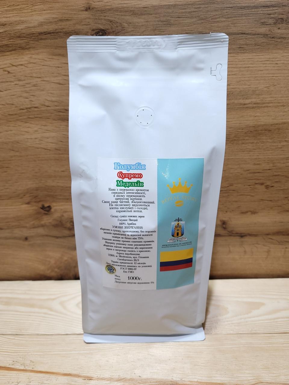 Кофе арабика в зернах Колумбия Супремо Медельин 1кг