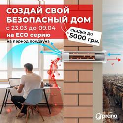 Prana Акція! Створи свій безпечний будинок — Знижки до 5000 грн!
