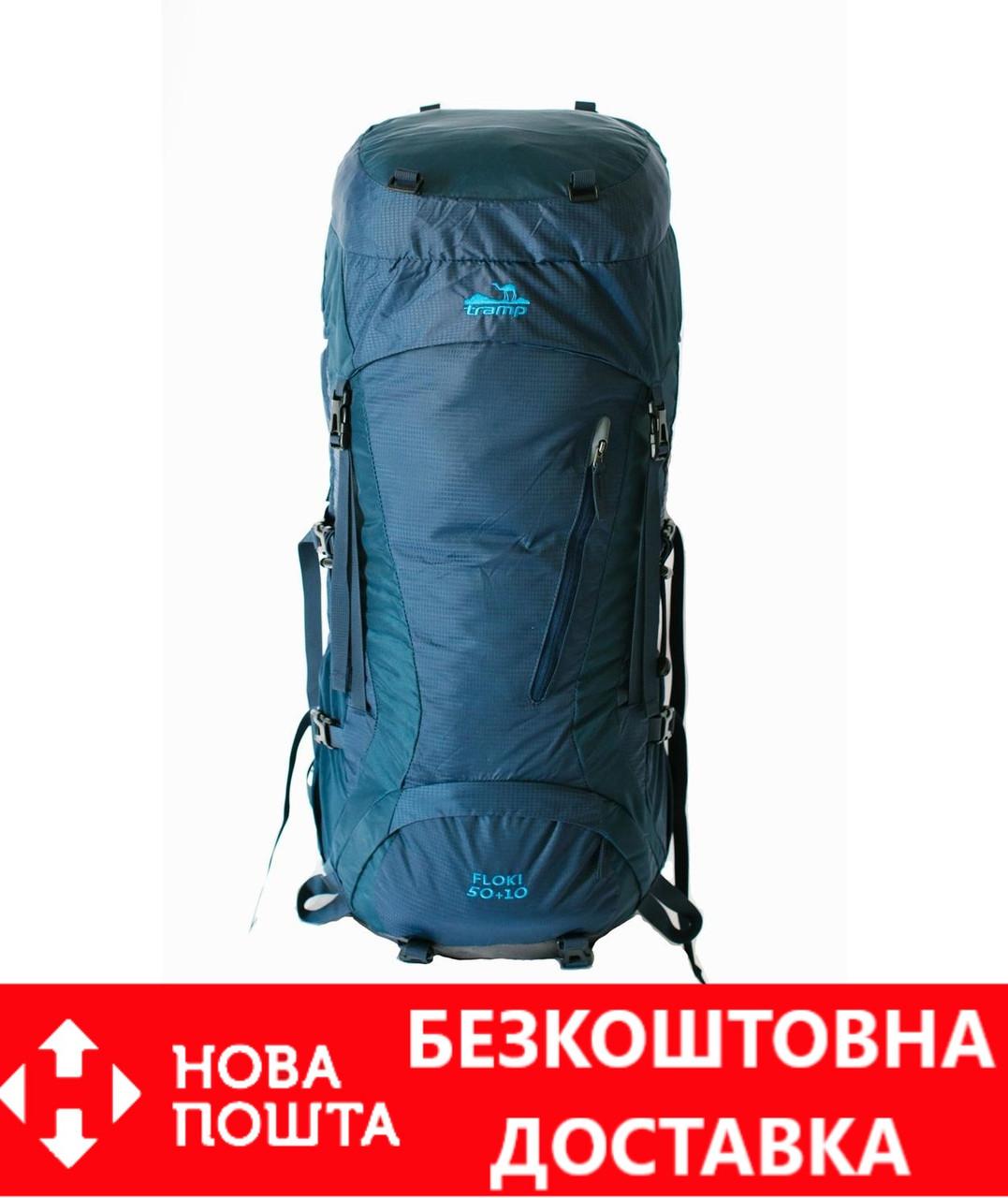 Туристический рюкзак Floki 50+10 синий TRP-046--blue