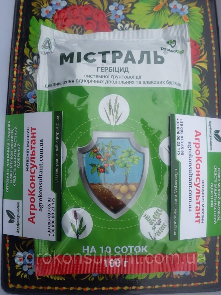 Гербицид Мистраль (МІСТРАЛЬ™ ВГ), 100 г — высокоселективный системный препарат почвенного действия