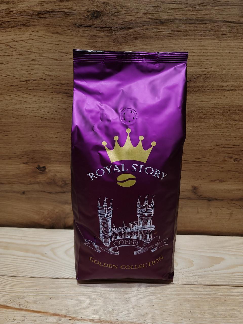 Смесь кофе в зернах 70 арабики 30 робусты Royal Story 1кг