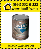 Краска с молотковым эффектом MIXON ХАМЕРТОН - 207 17 кг