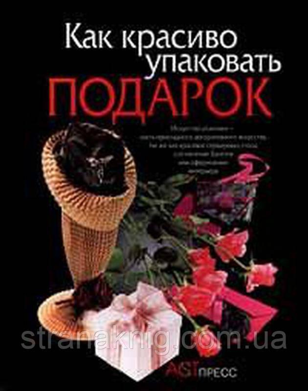 Книга: Як красиво упакувати подарунок. Б. Нирманн, П. Янсен