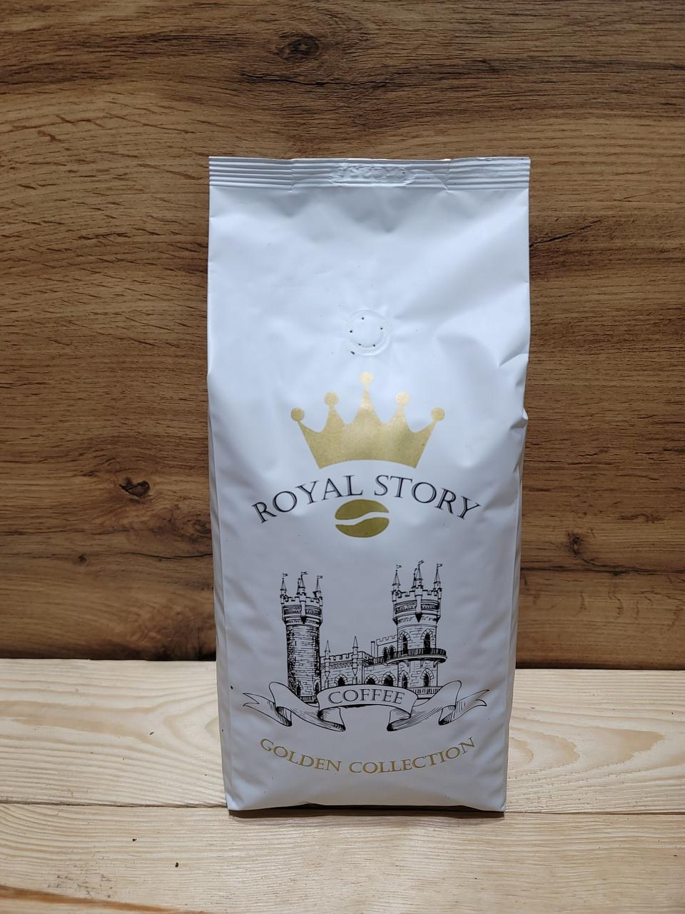 Смесь кофе в зернах 30 арабики 70 робусты Royal Story white 1кг