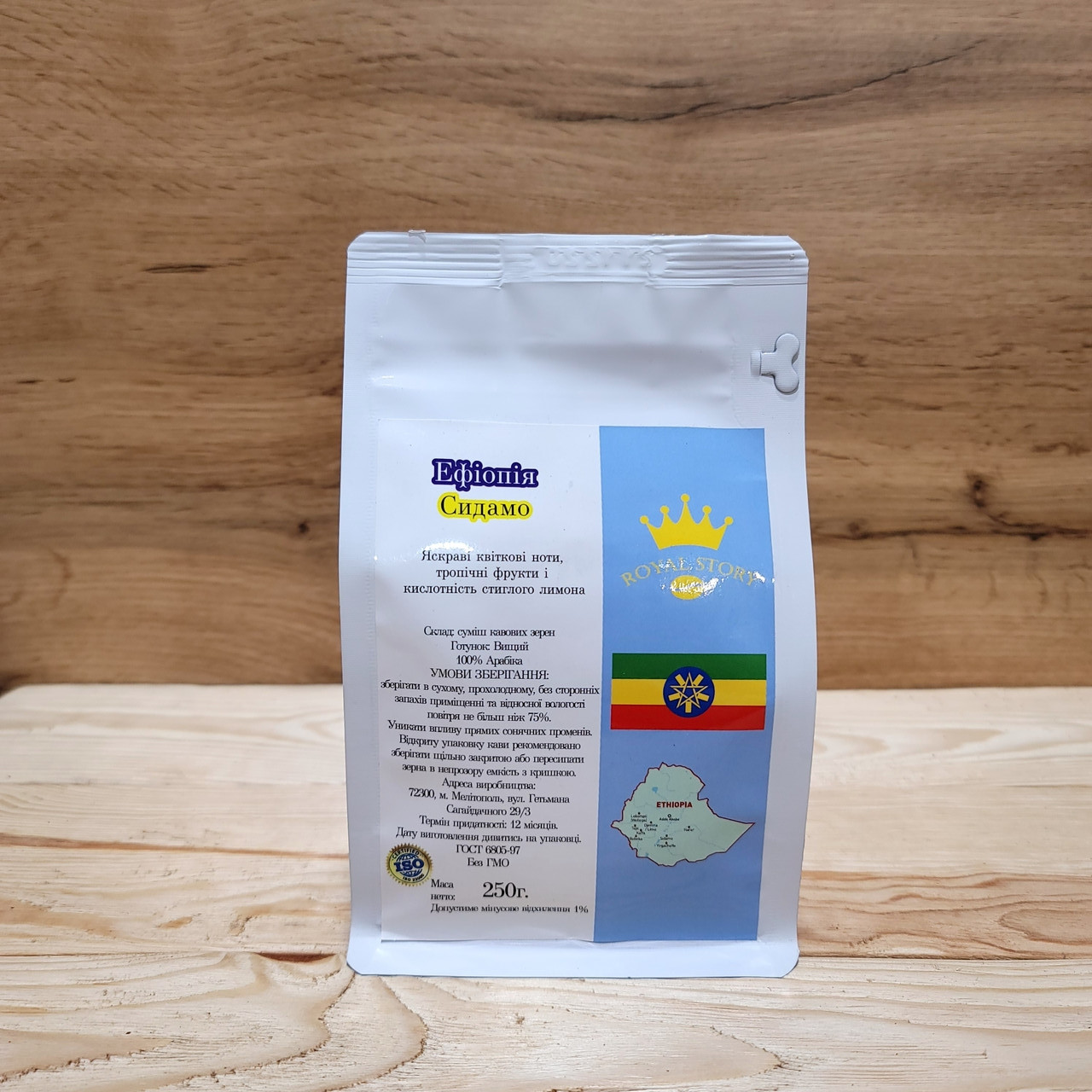 Кофе арабика в зернах Эфиопия Sidamo Gr.2 250г