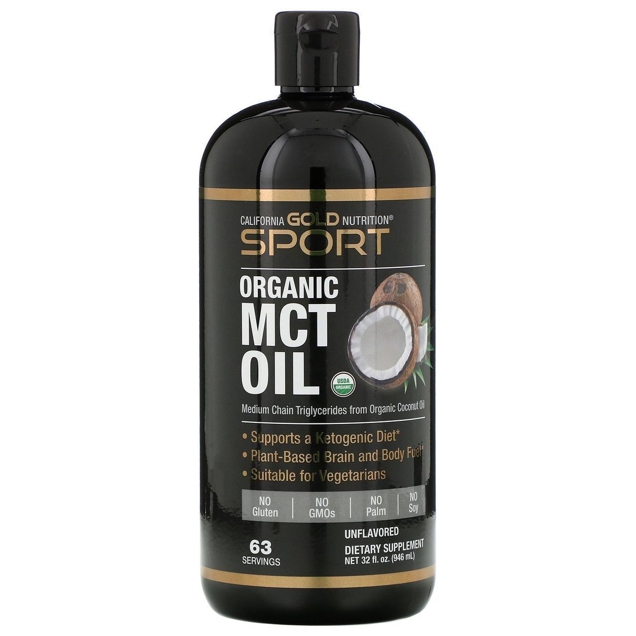 Органическое масло MCT, неароматизированное, 946 мл California Gold Nutrition, SPORTS