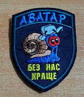 Шеврон АВАТАР на липучке, фото 1