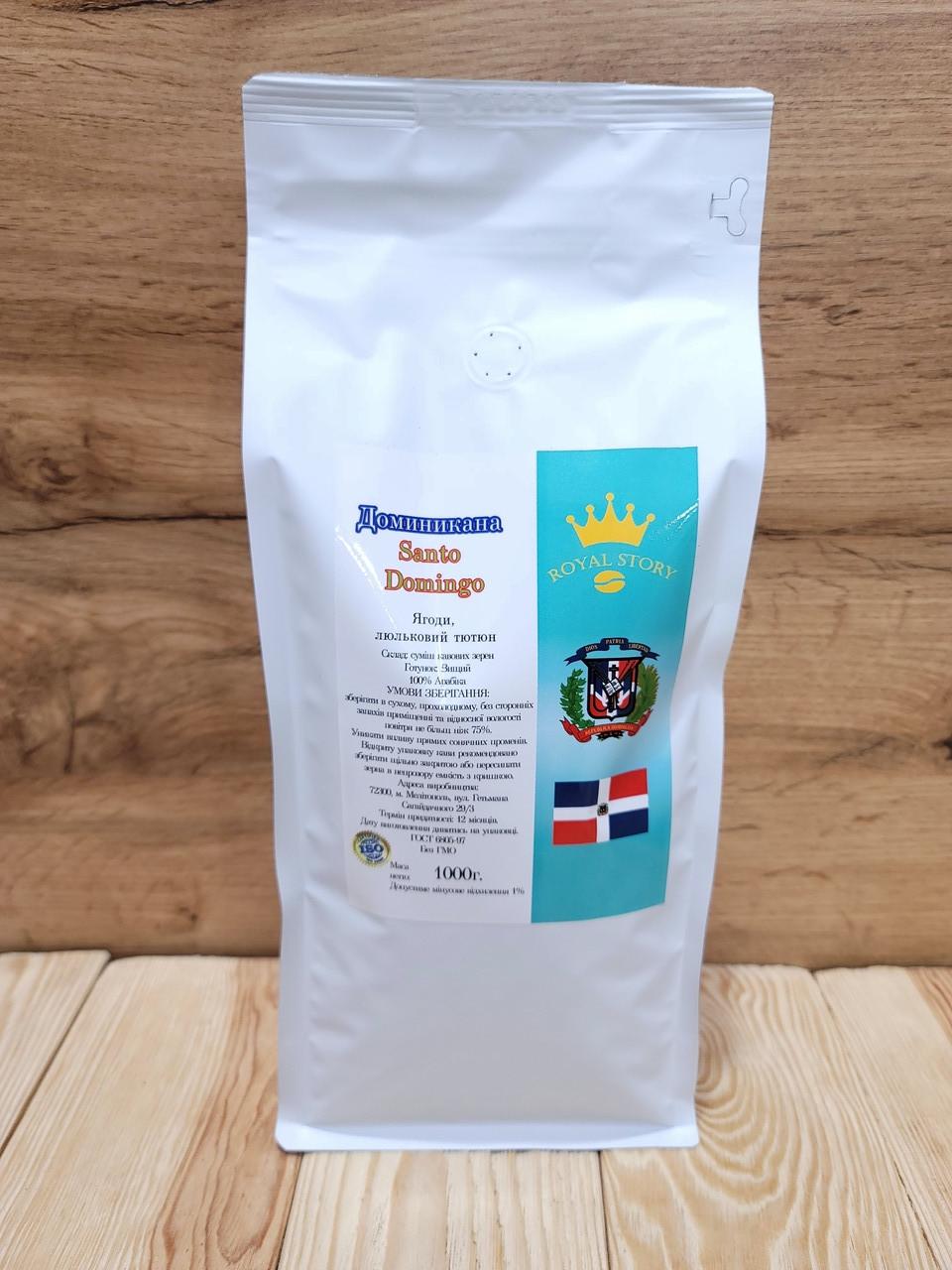 Кофе арабика в зернах Доминикана Santo Domingo Alexa 1кг
