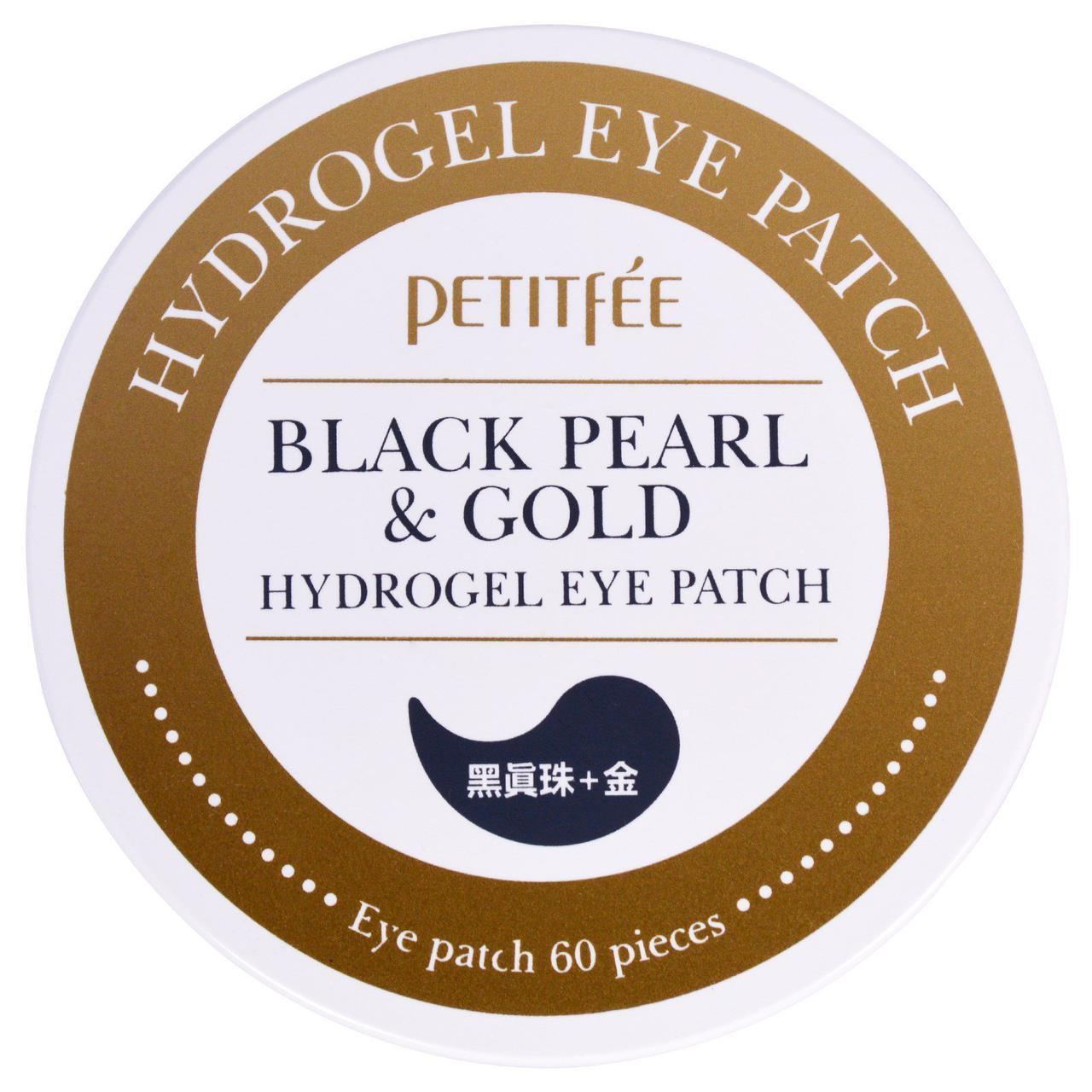 Патчи под глаза черный жемчуг и золото, 60 pieces Petitfee