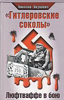 Николай Якубович Гитлеровские соколы. Люфтваффе в бою