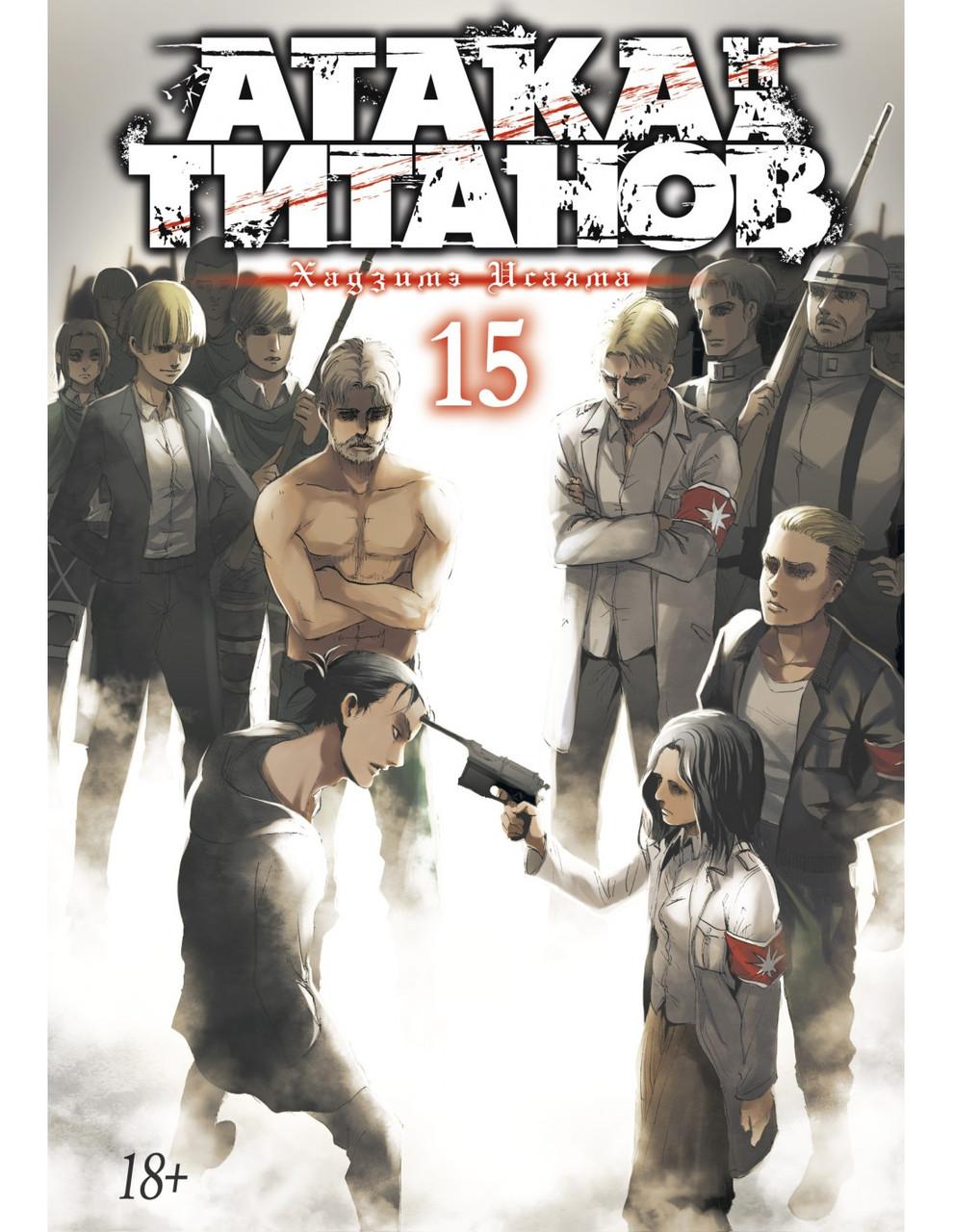 Атака на титанів. Книга 15. Исаяма Х.