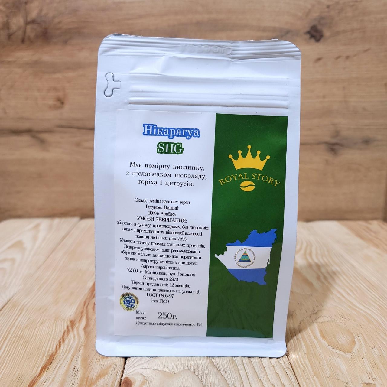Кофе арабика в зернах Никарагуа SHG 250г