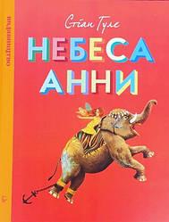 Книга Небеса Анні. Автор - Стіан Гулі (Видавництво)