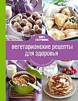 Книга: Вегетаріанські рецепти для здоров'я. Книга Гастроному