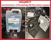 Рідина для дезінфекції Алма септ 5л антисептик ОРИГІНАЛ! + 2 маски FFP3 Жидкость для дезинфекции Alma Sept 5л