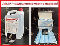 АКЦИЯ! Жидкость для дезинфекции АХД 2000 5л! Трехслойные Медицинские Маски в подарок!