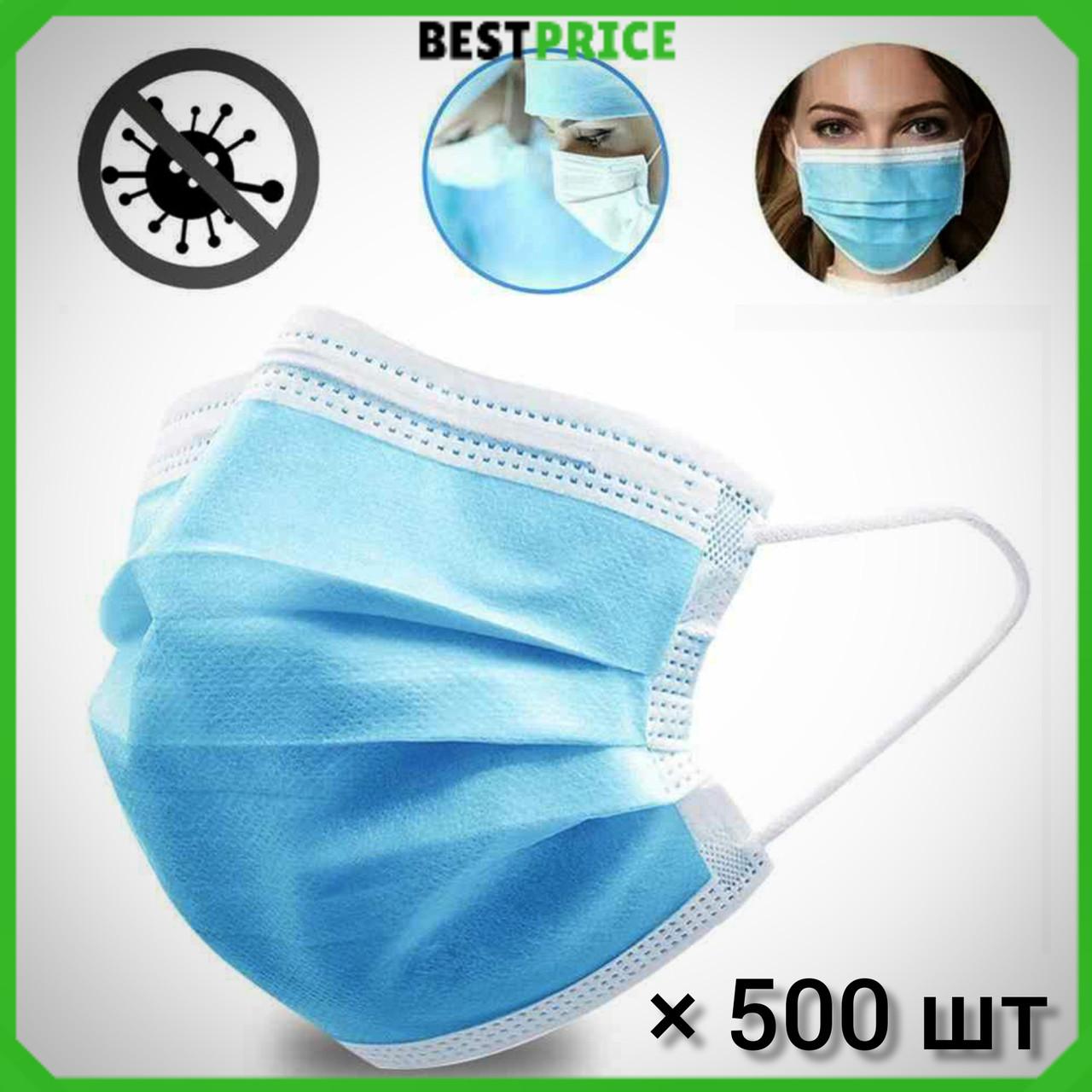 Захисні медичні тришарові маски, сині. Не шиті, паяні. Заводське виробництво. 500 шт