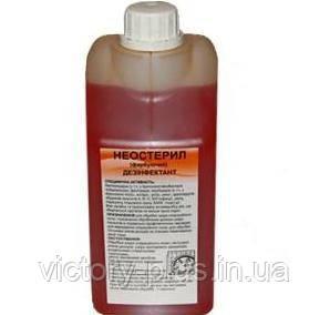 Неостерил(помаранчевий)